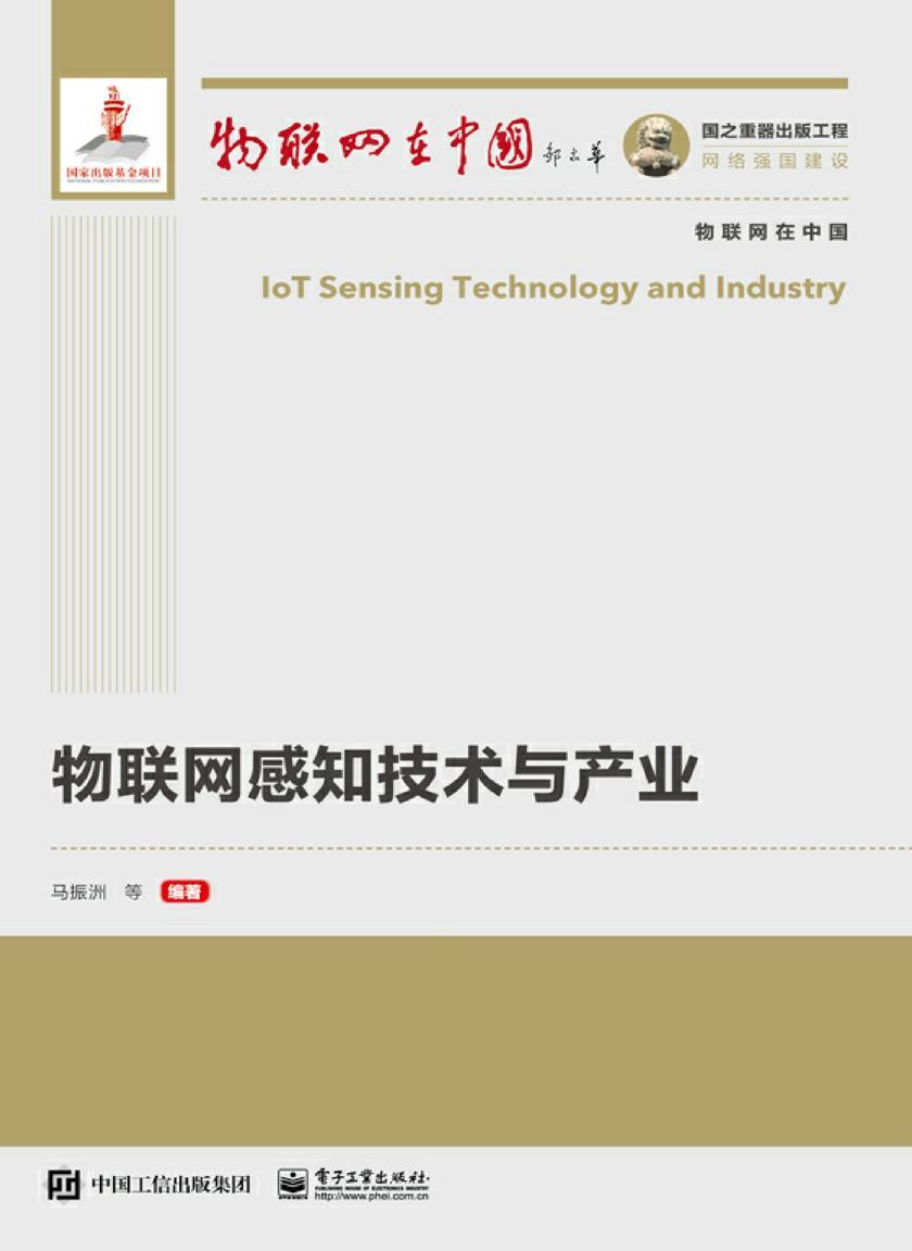物联网感知技术与产业