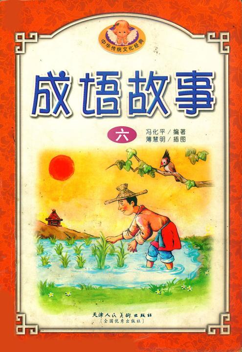 中华成语故事(六)
