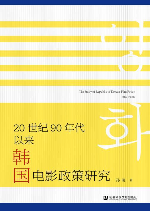 20世纪90年代以来韩国电影政策研究