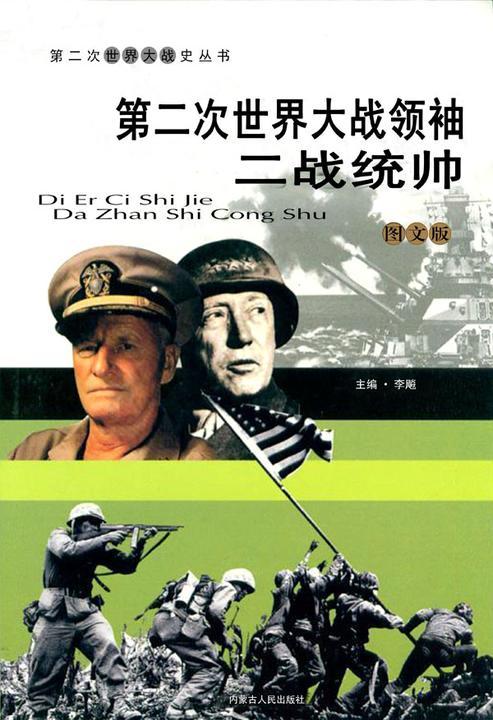 第二次世界大战领袖:二战统帅
