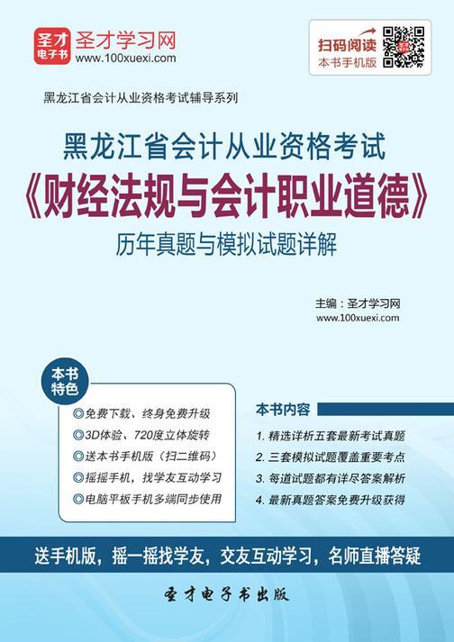 2016年黑龙江省会计从业资格考试《财经法规与会计职业道德》历年真题与模拟试题详解