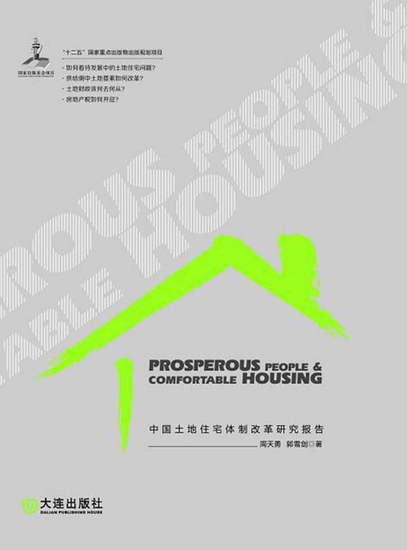 富民与安居——中国土地住宅体质改革研究报告