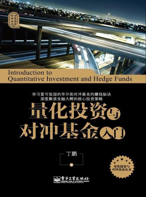 量化投资与对冲基金入门