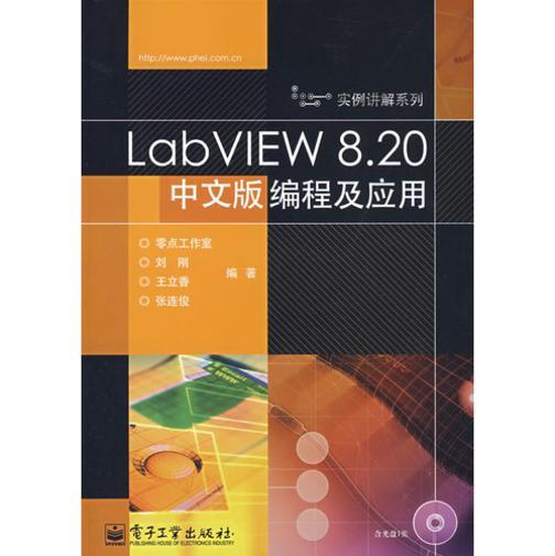 LabVIEW 8.20中文版编程及应用(仅适用PC阅读)