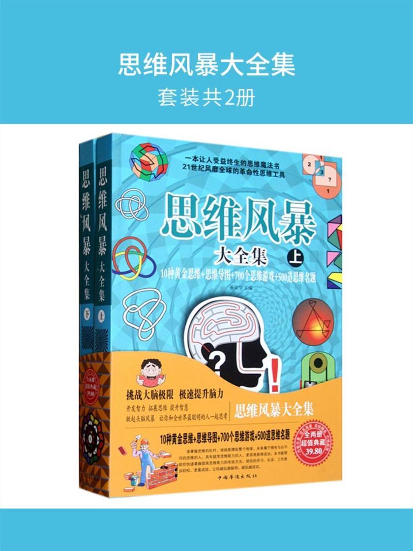 思维风暴大全集(套装共2册)