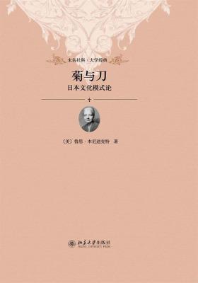 菊与刀:日本文化模式论(未名社科·大学经典)