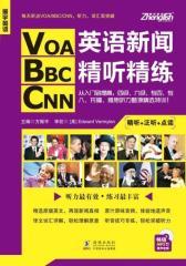 VOA·BBC·CNN英语新闻精听精练(试读本)