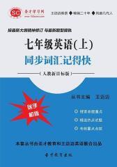 [3D电子书]圣才学习网·七年级英语(上)同步词汇记得快(人教新目标版)(仅适用PC阅读)