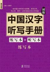 中国汉字听写手册(初级)(试读本)