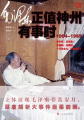 毛泽东正值神州有事时