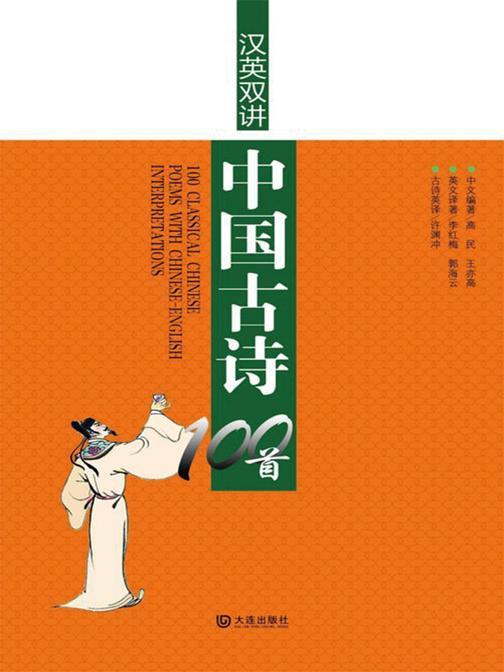 汉英双讲中国古诗100首