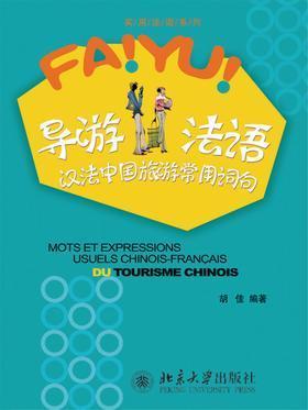 导游法语:汉法中国旅游常用词句(实用法语系列)