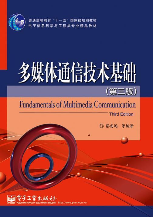多媒体通信技术基础(第3版)
