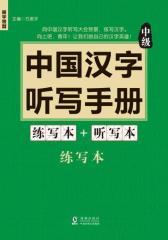中国汉字听写手册(中级)(试读本)