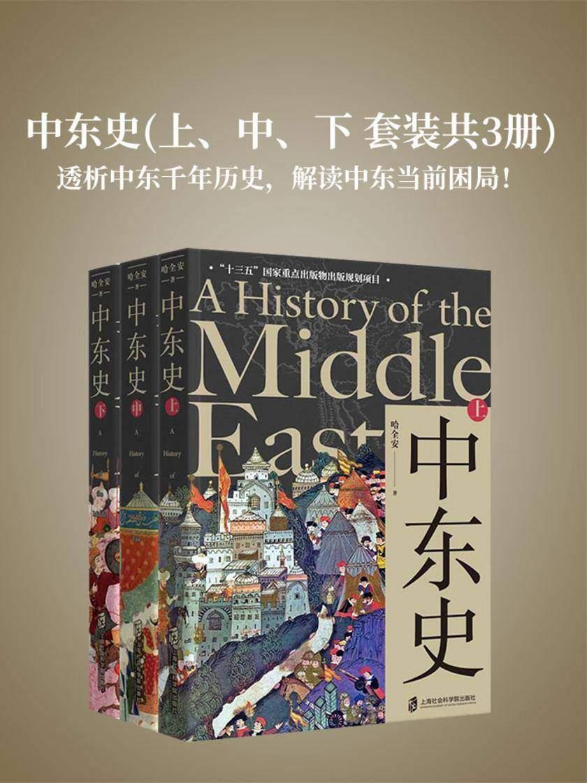 中东史(上、中、下 套装共3册)透析中东千年历史,解读中东当前困局!