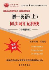 [3D电子书]圣才学习网·初一英语(上)同步词汇记得快(外研社版)(仅适用PC阅读)