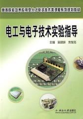 电工与电子技术实验指导(仅适用PC阅读)