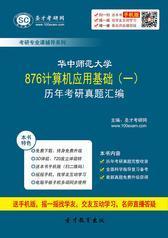 华中师范大学876计算机应用基础(一)历年考研真题汇编