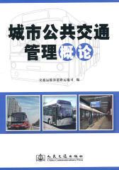 城市公共交通管理概论