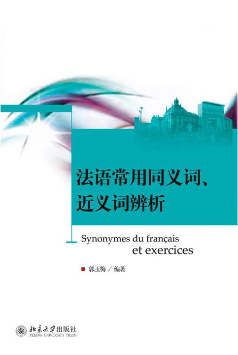 法语常用同义词、近义词辨析