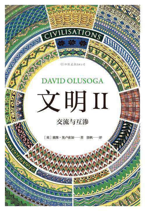 文明Ⅱ:交流与互渗(根据2018年BBC高分纪录片改编,横跨五大洲纵览数千年世界文明画卷,挑战人们对文化史的常识性认知和思考。)(智慧宫系列)