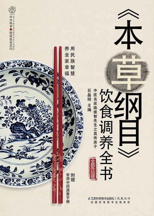 《本草纲目》饮食调养全书:全新升级版(汉竹)