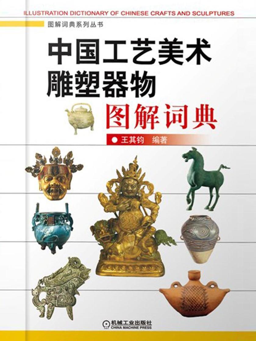 中国工艺美术雕塑器物图解词典