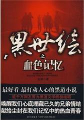 黑世绘之血色记忆(试读本)