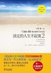 淡定的人生不寂寞2(试读本)