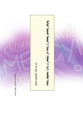 蒙医传染病的新注释:蒙古文(仅适用PC阅读)