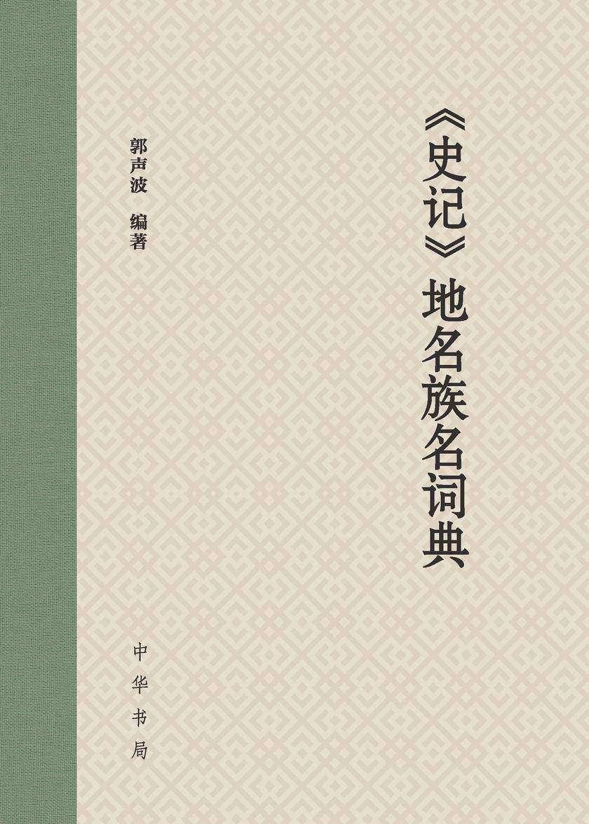 《史记》地名族名词典
