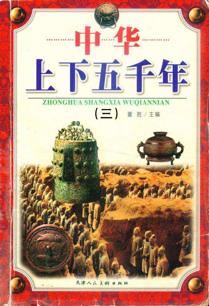 中华上下五千年(三)