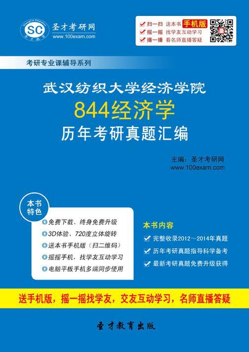 武汉纺织大学经济学院844经济学历年考研真题汇编