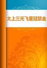 太上三元飞星冠禁金书玉箓图