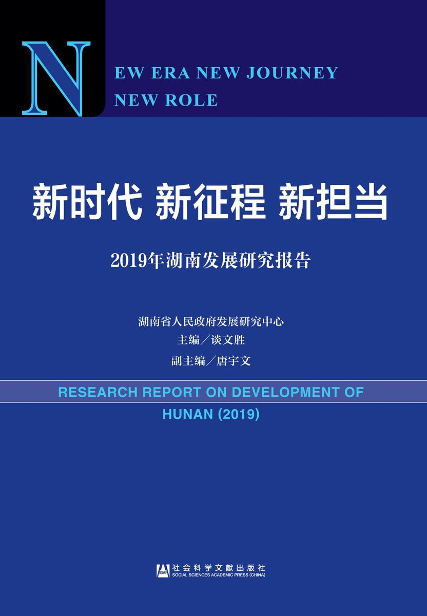新时代 新征程 新担当:2019年湖南发展研究报告