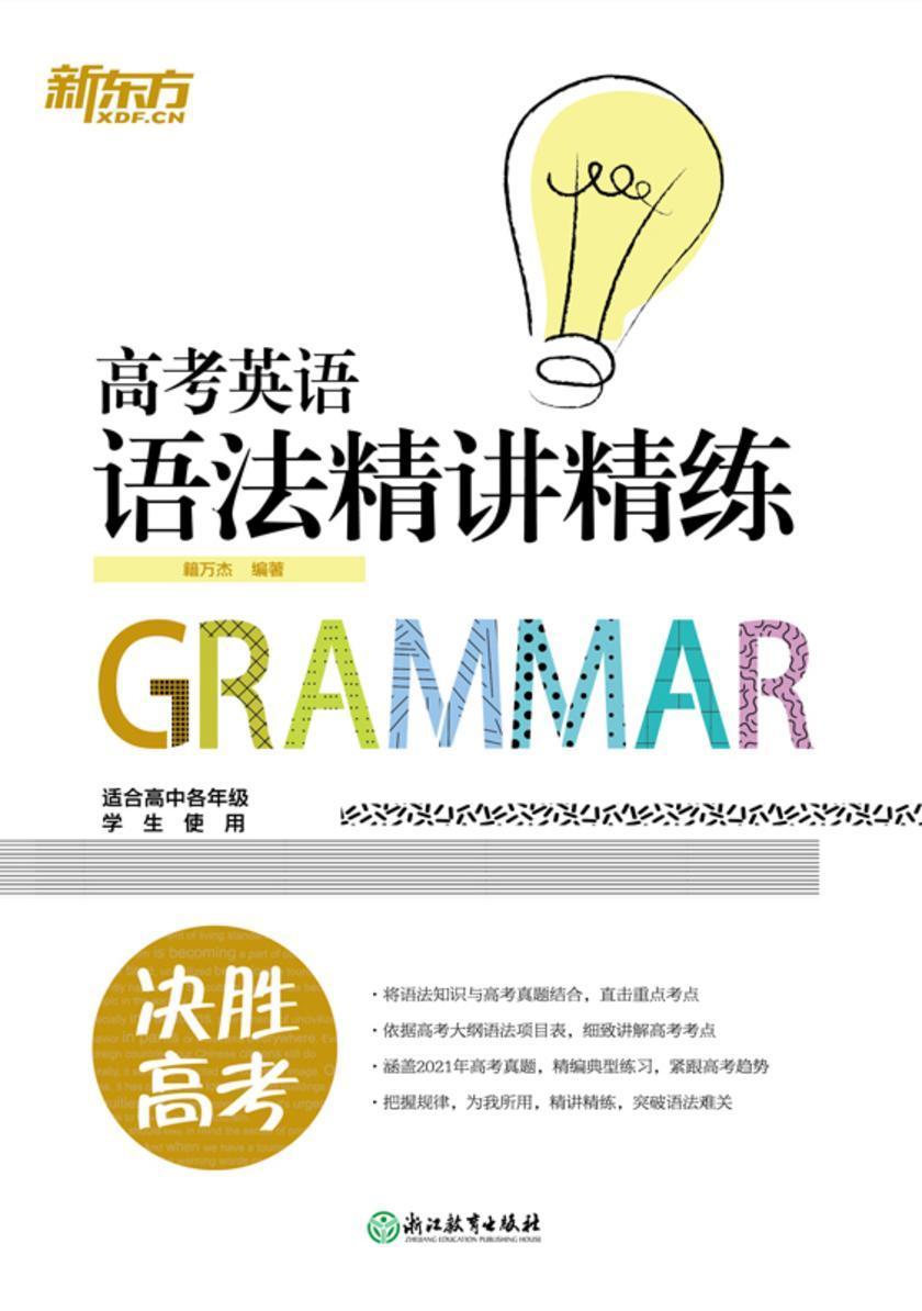 高考英语语法精讲精练
