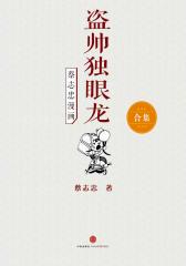 蔡志忠漫画·盗帅独眼龙(全7部)