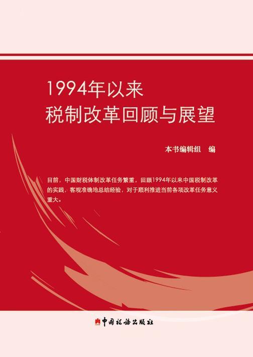 1994年以来税制改革回顾与展望