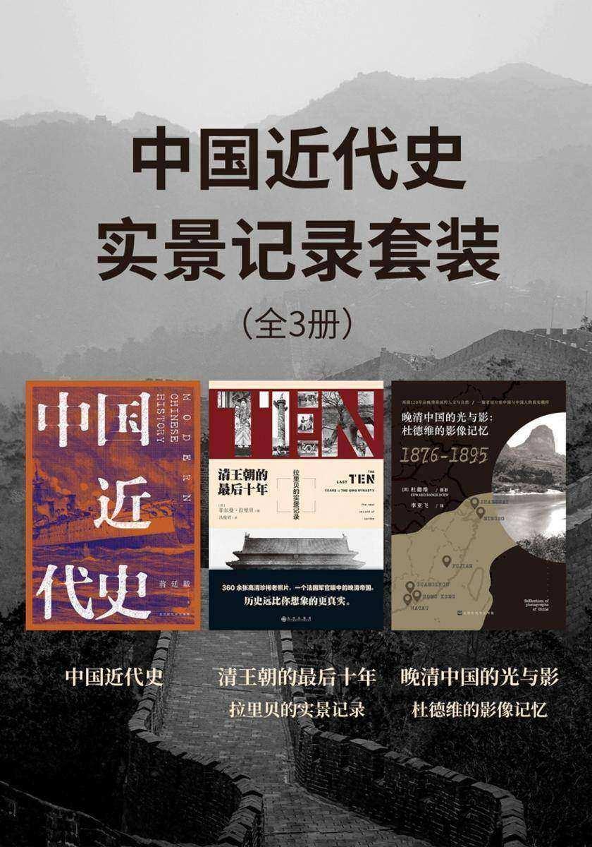 中国近代史实景记录套装(全3册)