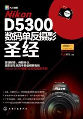 Nikon D5300数码单反摄影圣经试读(试读本)(仅适用PC阅读)