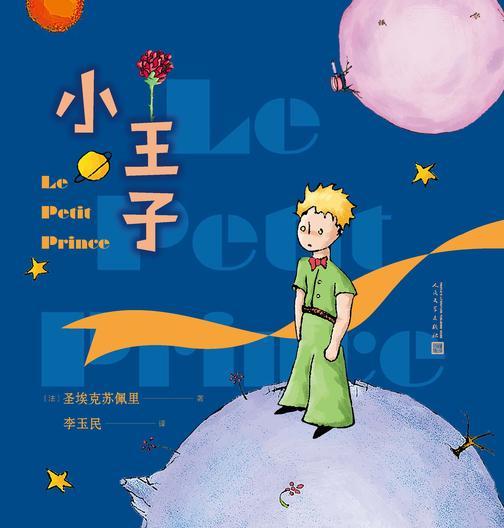 小王子:彩色插图本