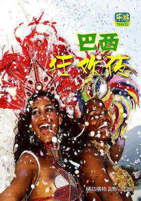 巴西:狂欢夜