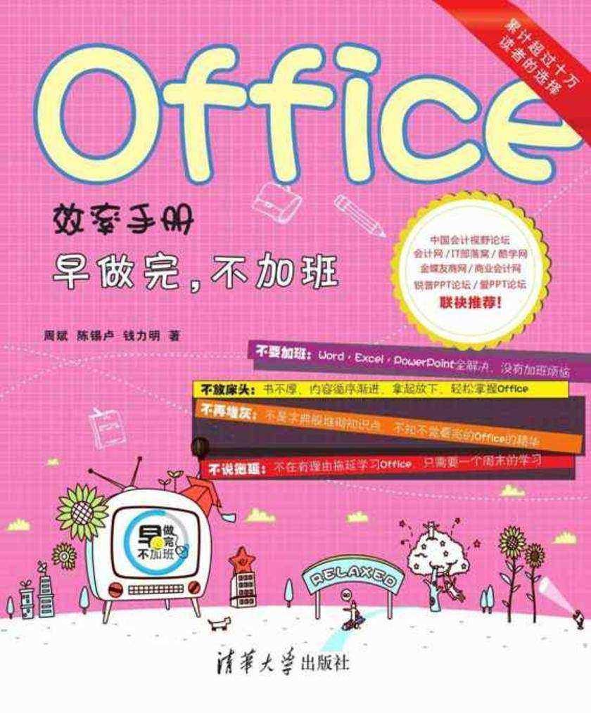 Office效率手册