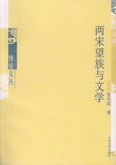 两宋望族与文学
