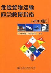 危险货物运输应急救援指南(2010版)