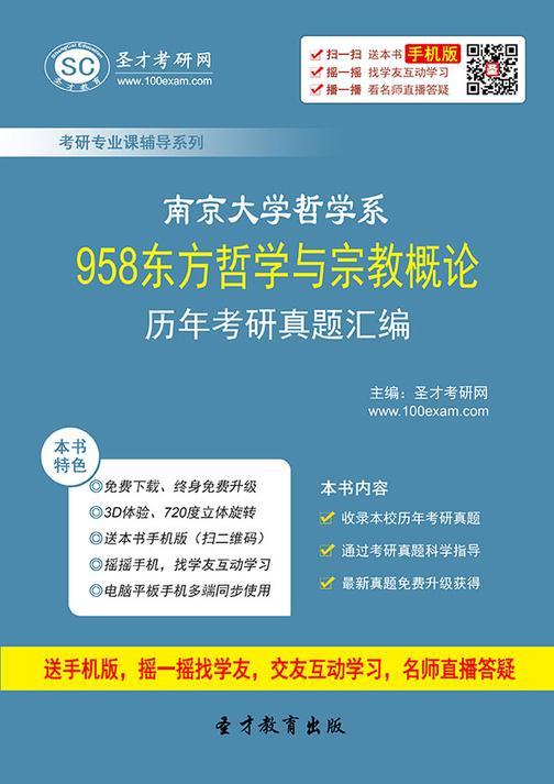 南京大学哲学系958东方哲学与宗教概论历年考研真题汇编