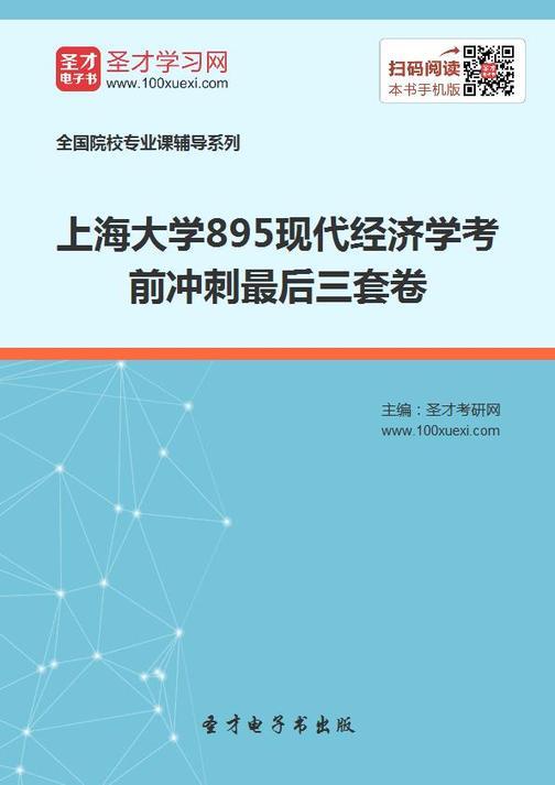 2020年上海大学895现代经济学考前冲刺最后三套卷