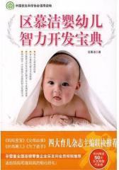 区慕洁婴幼儿智力开发宝典(试读本)