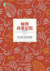 如何高效记忆(原书第2版)