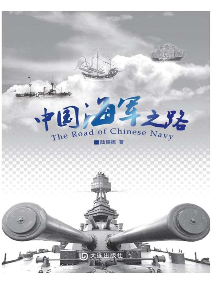 中国海军之路